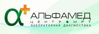 Центр МРТ «АльфаМед»