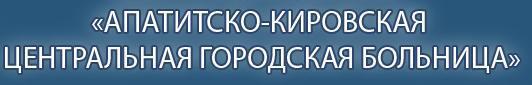 Апатитско-Кировская центральная городская больница
