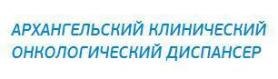 Архангельский клинический онкологический диспансер