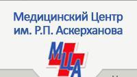Медицинский центр им.Р.П.Аскерханова
