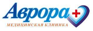 """Медицинская клиника """"Аврора"""""""