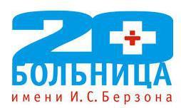 Красноярская межрайонная клиническая больница № 20 им. И.С. Берзона