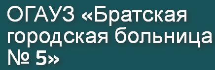 Братская городская больница № 5