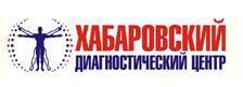 Хабаровский диагностический центр