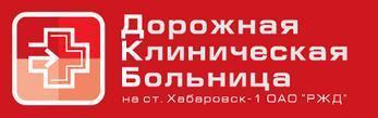 Дорожная клиническая больница на станции Хабаровск-1 ОАО «РЖД»