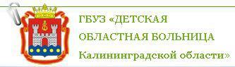 ДЕТСКАЯ ОБЛАСТНАЯ БОЛЬНИЦА Калининградской области