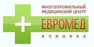 """Многопрофильный медицинский центр """"ЕвроМед клиника"""""""