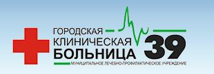 Городская клиническая больница №39
