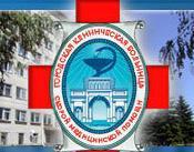 Городская клиническая больница скорой медицинской помощи