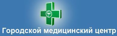 Городской медицинский центр на базе МУЗ Городская больница №2