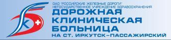 Дорожная клиническая больница на ст. Иркутск-Пассажирский ОАО «РЖД»