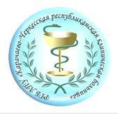 Карачаево-Черкесская республиканская клиническая больница
