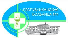 Республиканская больница №1