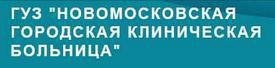 Новомосковская городская клиническая больница