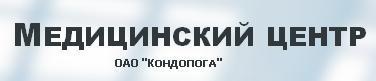 "Медицинский центр ОАО ""Кондопога"""