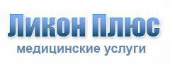 Медицинский центр «ЛИКОН ПЛЮС»