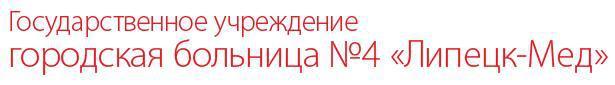 Государственное учреждение городская больница №4 «Липецк-Мед»