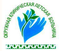 Нижневартовская окружная клиническая детская больница