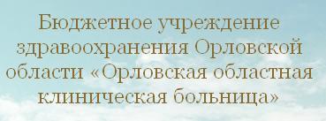 Орловская областная клиническая больница