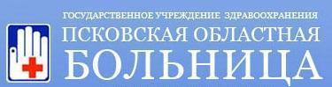 Псковская областная больница