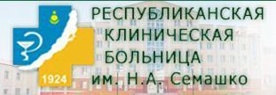 Республиканская клиническая больница им. Семашко