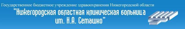 Нижегородская областная клиническая больница им. Семашко