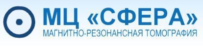 """Центр МРТ-Диагностики """"СФЕРА"""""""