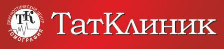 Диагностический центр «ТатКлиник»