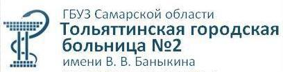 Тольяттинская городская больница №2 им. В.В. Баныкина