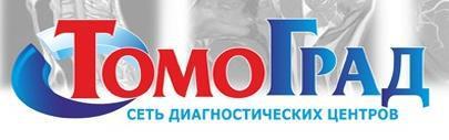 """Сеть диагностических центров """"Томоград"""""""