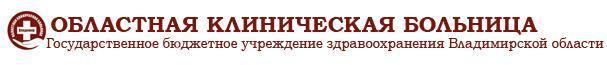 Владимирская Областная клиническая больница