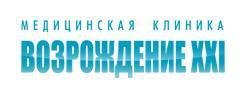 Медицинская клиника «Возрождениe-XXI»