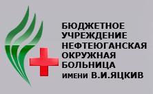 Нефтеюганская окружная больницаимени В.И.Яцкив